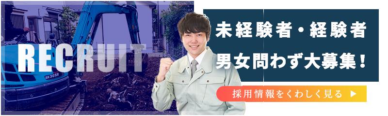 【経験不問】新たな仲間を募集中!